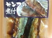 Sanma-Nitsuke