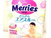 Merries-TAPE-M-64