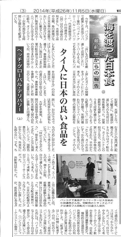 日本食糧新聞(上)2014.11.5