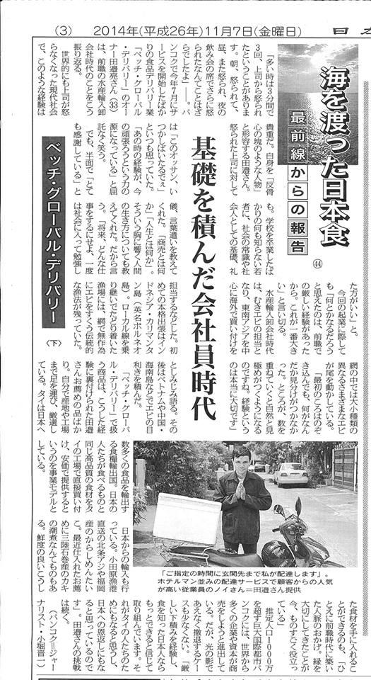 日本食糧新聞(下)2014.11.7